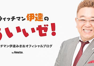 東北魂義援金について。   サンドウィッチマン 伊達みきおオフィシャルブログ「もういいぜ!」by Ameba
