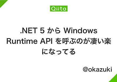 .NET 5 から Windows Runtime API を呼ぶのが凄い楽になってる - Qiita