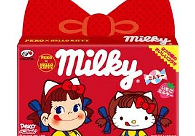 """ペコちゃんとキティが「ミルキー」でコラボ キティは口と舌を""""メイク""""で表現 - はてなニュース"""
