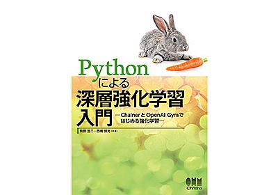 深層強化学習の入門から実装まで——オーム社、「Pythonによる深層強化学習入門 ChainerとOpenAI Gymではじめる強化学習」発刊   fabcross