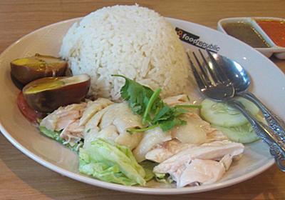 海南鶏飯の歴史-シンガポールとマレーシアの「チキン論争」 - 歴ログ -世界史専門ブログ-
