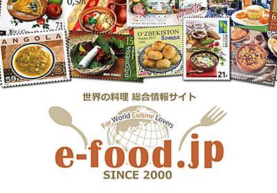 世界料理 総合情報サイト イーフード