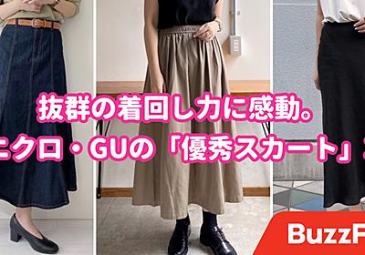 1着持ってるとマジで便利。ユニクロ・GUの「万能スカート」3選!