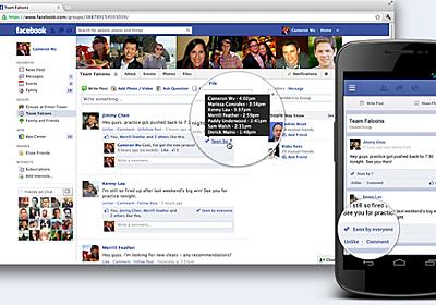 Facebookグループに「既読確認」機能が追加 : まだ仮想通貨持ってないの?