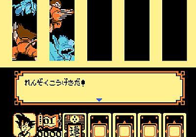 「ドラゴンボール 大魔王復活」はなぜ『ドラゴンボール』のゲーム化として最高だったのか - ねとらぼ