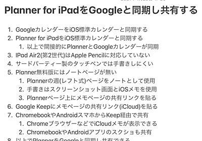 iPadでPlanner?Air2はApple Pencilが使えないけど手書き活用 | Carbon Freelance