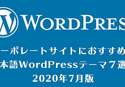 コーポレートサイトにおすすめの日本語WordPressテーマ7選!2020年7月版