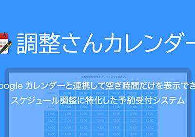 調整さんカレンダー - Googleカレンダーと連携するカンタン予約システム