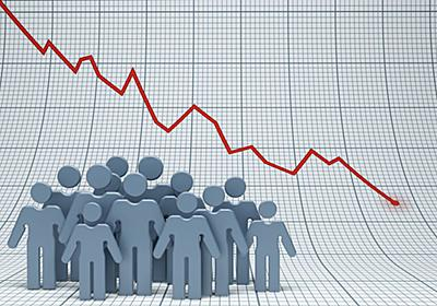 日本人は「人口減少」の深刻さをわかってない | 国内経済 | 東洋経済オンライン | 経済ニュースの新基準