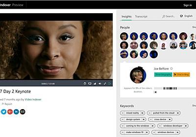 【レビュー】夢の「音声自動書き起こし」はもうすぐ実現!? Microsoftの「Video Indexer」を試す ~動画・録音の音声を自動でテキスト化し翻訳も - PC Watch