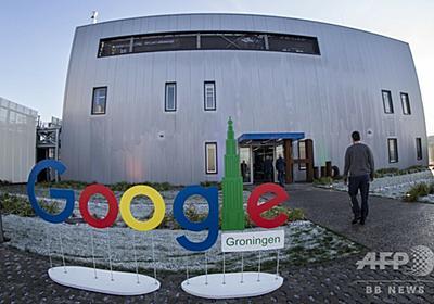 米グーグル、17年に2兆円以上を租税回避地バミューダへ移転 写真1枚 国際ニュース:AFPBB News