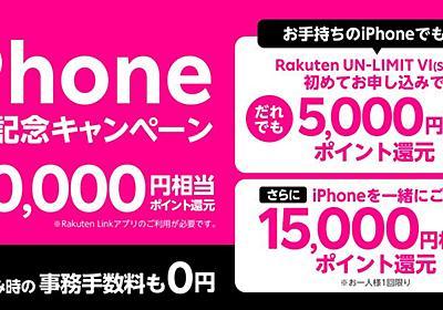 【楽天モバイル】iPhone12・iPhoneSEの取り扱い開始!20,000ポイント還元でお得に購入するチャンス! - がんばらない節約ブログ