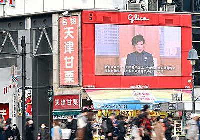 東京都知事「新たな段階に入った」 半分が感染経路不明 - 毎日新聞