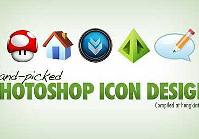 Photoshopのアイコンチュートリアルの決定版「40+ Hand-picked Photoshop Icon Designs」 | DesignDevelop