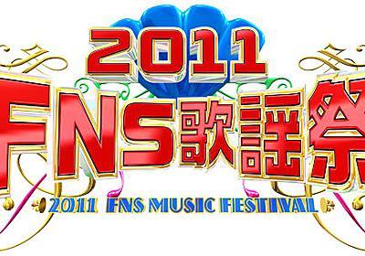 80曲以上「FNS歌謡祭」に吉川、セクゾン、ベンEキングも - 音楽ナタリー