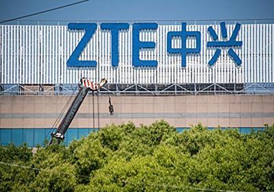 ZTEが経営破綻、完全国有化との報道