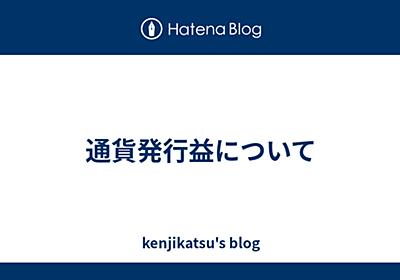 通貨発行益について - kenjikatsu's blog