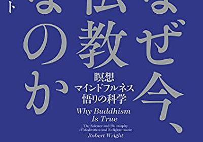 ロバート・ライト『なぜ今、仏教なのか 科学の知見で解く精神世界』 - 紙屋研究所