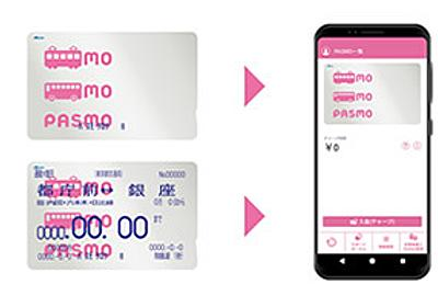 PASMOもApple Pay対応で便利に Apple Watchが鉄道・バスの定期券に - BCN+R