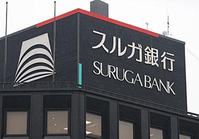 スルガ銀、創業家が保有株売却へ 社外取締役らに伝達  :日本経済新聞