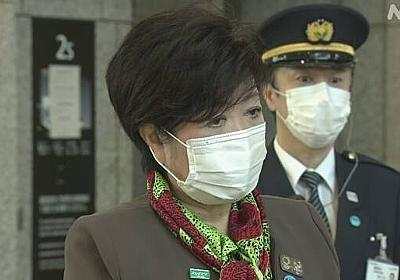 緊急事態宣言 休業や時間短縮で都と国に隔たり 都独自の要請も | NHKニュース