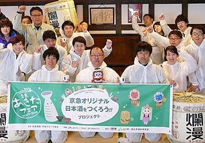 コメから酒を造る「京急電鉄」常識破りの挑戦   経営   東洋経済オンライン   経済ニュースの新基準