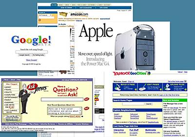 懐かしのインターネット。AppleにGoogle、Amazonなど1999年のサイトデザインはこんな感じだった。 : カラパイア