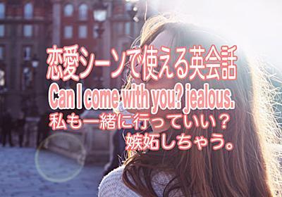 【英語can I come with you? jealous.の意味と使い方】恋愛トークに使えるカワイイ表現 - フェイスブックで出会った外国人女性に恋をしてしまった41歳バツ2男の実話ブログ【恋愛は最強の英語勉強法】