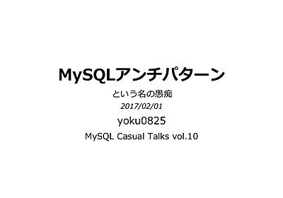 MySQLアンチパターン