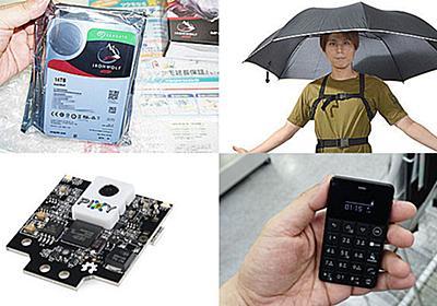 過去最大の14TB HDDが発売、カードサイズの薄型SIMフリー携帯電話、ソフマップがライバル店のPCを取り扱い開始、屋外でも見やすいスマートウォッチ、背負う傘 ほか - AKIBA PC Hotline!