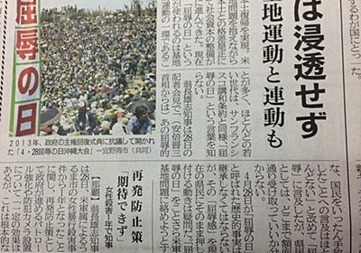 まとめたニュース : 八重山日報「4月28日が屈辱の日?一部でそう呼ぶようだが一般の沖縄県民には浸透していない」