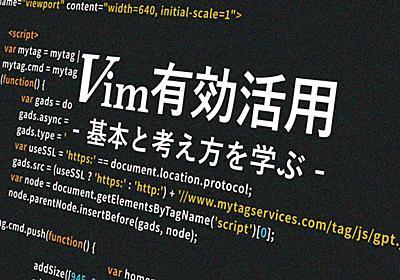 上達したいVim初心者のための設定・プラグインの見つけ方、学び方〈エディタ実践入門〉 - エンジニアHub|若手Webエンジニアのキャリアを考える!