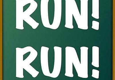 須河宏紀が初優勝 第57回延岡西日本マラソン   RUN!RUN!