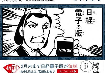 日経が「横山三国志」を地下鉄広告に採用 「コラ画像かと思ったら公式だった」の声 - Excite Bit コネタ