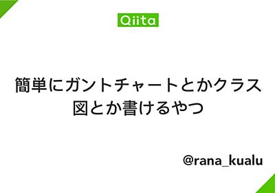 簡単にガントチャートとかクラス図とか書けるやつ - Qiita