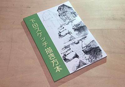 【全文無料公開】下田スケッチ描き方本|アソビヅクリ|note