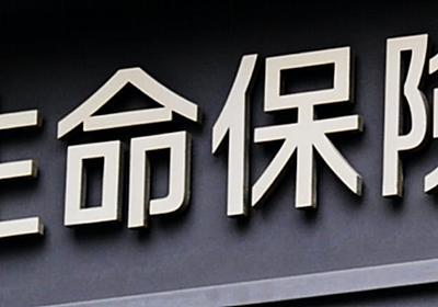 大手生保が地銀株売却 日生や第一、21年度数百億円: 日本経済新聞