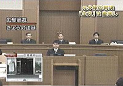 痛いニュース(ノ∀`) : 【光市母子惨殺】 判決は「死刑」…弁護団、ため息→上告へ - ライブドアブログ