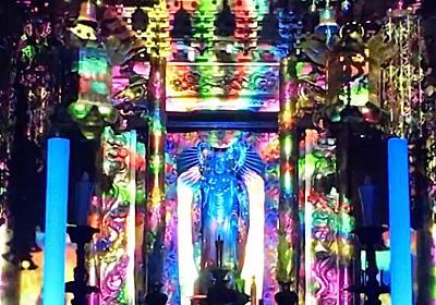 超スーパー極楽浄土だこれ!テクノに合わせてお仏壇が光に包まれる「テクノ法要」がヤバい! | ライフスタイル - Japaaan