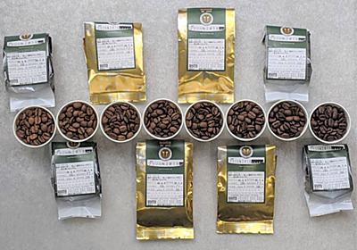 【コーヒー豆8焙煎を全部飲んでみた!】味・色・香りを徹底まとめ