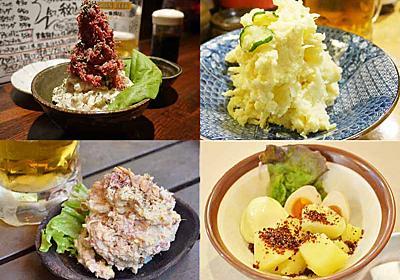 あなたの理想のポテサラがここに…!「東京でポテサラがホントに旨いお店5軒」を本気で選んでみました