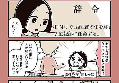 第2話:キラキラ【カデーニャカンパニー】 - 家電 Watch