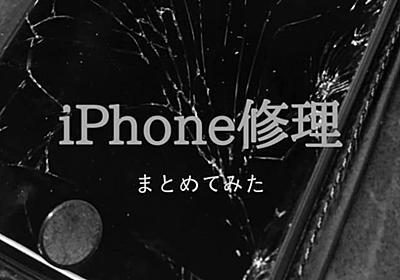 【保存版】iPhoneを修理に出すまでの作業手順まとめ   マサオカブログ