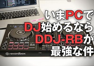 【PCDJ】いまPCでDJ始めるなら「DDJ-RB」が最強な件 | uinyan.com