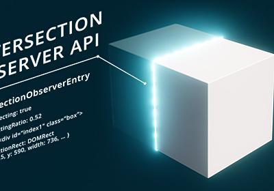 JSでのスクロール連動エフェクトにはIntersection Observerが便利 - ICS MEDIA