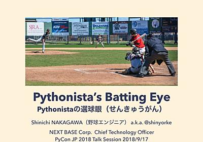"【PyCon JP 2018】「野球エンジニア」が説く、エンジニアリングにおける""選球眼""の大切さ - ログミーTech(テック)"