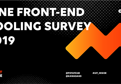 ep.17 LINE Front-End Tooling Survey 2019 | UIT INSIDE - LINE UIT室の開発者による「最新のフロントエンド」をキャッチアップできる Podcast