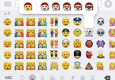 アップル iOS 8.3 提供開始。絵文字に人種多様性を反映、バグ修正多数 - Engadget 日本版