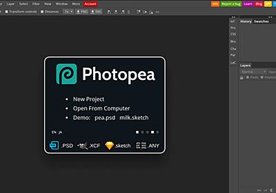月利用者150万人以上の無料画像編集ツール「Photopea」の開発者が「質問ある?」に降臨 - GIGAZINE