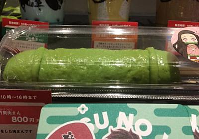 【シモ注意】鬼滅の刃公式イベントで売られている「竹筒肉まん」、もうちょっと形状なんとかならなかったのか - Togetter